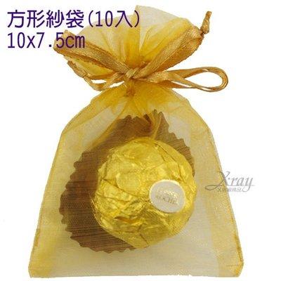 X射線節慶王【Y900015】10入方型紗袋(金)[10x7.6cm],喜糖袋/糖果袋/囍糖/手工皂/小袋子/婚宴喜慶