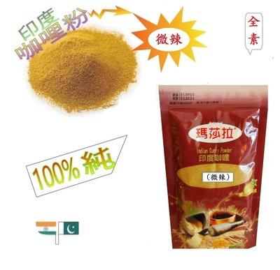印度咖哩粉 [微辣] 含薑黃素 全素 ...