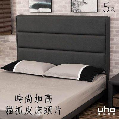 床頭片【UHO】高島時尚(加高)貓抓皮床頭片-5尺雙人