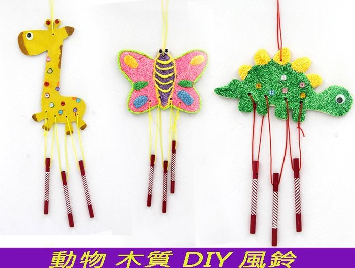 ♥*粉紅豬的店*♥幼兒園 兒童 活動 禮物 手作 手工 DIY 木質 木頭 動物 掛飾 風鈴 材料包 美勞 玩具-預購