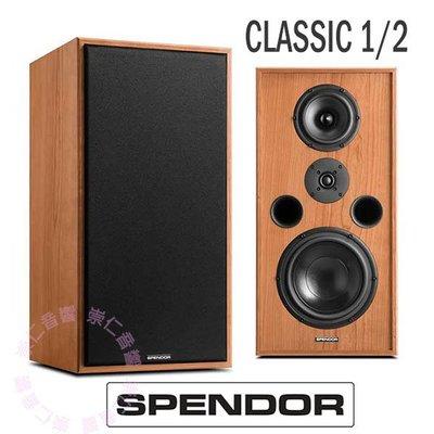 台中『崇仁音響發燒線材精品網』Spendor 全台旗艦店【CLASSIC 1/2】G550R2  再創新之作