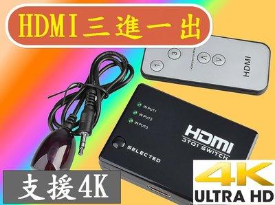 2019新版支援4K2K 超大頻寬 自動切換 1.4版 HDMI切換器分享器選擇器分配器 三進一出 3進1出 HDMI線