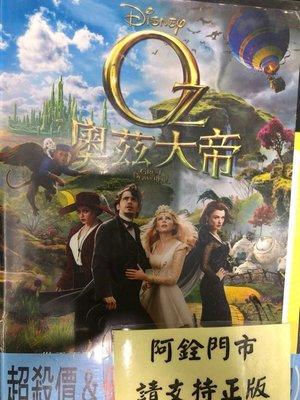 萊壹@54144 DVD 有封面紙張【奧茲大帝】全賣場台灣地區正版片