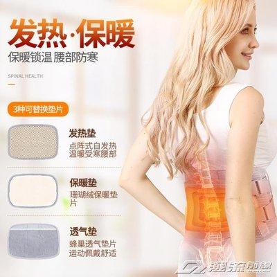 護腰帶腰間盤保暖腰椎間盤自發熱腰部腰托