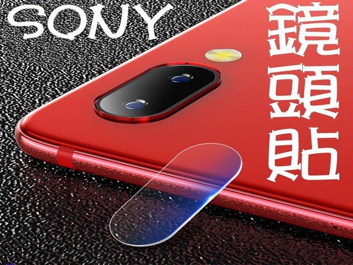 買5送1 9H鋼化玻璃 鏡頭貼 SONY XZ2 XZ3 Xperia10 Xperia10Plus相機保護貼