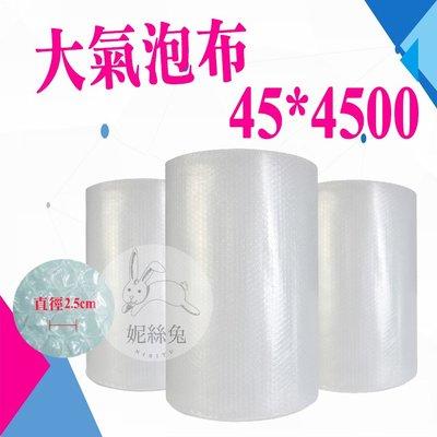 ✽現貨✽大氣泡布45cmx4500cm氣泡布 氣泡紙氣泡捲 緩衝材料 防撞布網拍必備 包裝材料 氣泡袋可訂製