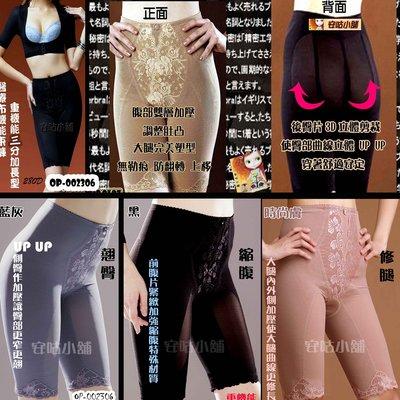 ‧°╭☆安咕小舖 重機能超顯瘦型束褲『雕塑王』。強韌機能款。塑腰。塑腹。塑腿