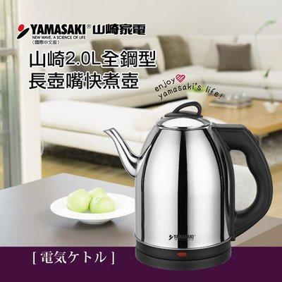 YAMASAKI山崎 2.0L全鋼型長壺嘴快煮壺 SK-2828S