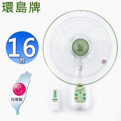環島牌16吋遙控掛壁電風扇 HD-160R(壁掛扇、壁扇)