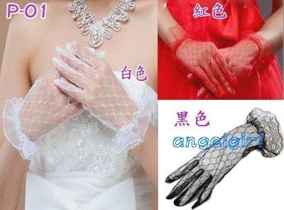 紅豆批發/新娘秘書造型飾品蕾絲短手套/訂婚結婚手套表演手套/蕾絲網紗婚紗手套造型旗袍禮服配件
