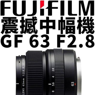 新鎂】富士 Fujifilm 平輸 Fujinon GF63mmF2.8 R WR 大光圈標準鏡頭