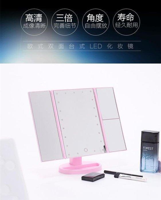 觸控化妝鏡22顆LED燈三面折疊化妝鏡 可插USB線.電池兩用多倍數帶燈美顏高清鏡面化妝鏡臺燈 三面鏡 收納折疊鏡