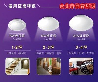 台北市長春路 PHILIPS 飛利浦 LED 61049 恒祥 10W 6500K 白光 黃光 全電壓 吸頂燈 雅致壓紋
