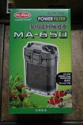 免運+分期~大希水族~台灣MR AQUA 水族先生 MA-650多功能圓桶過濾