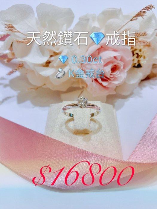 【JHT金宏總珠寶/GIA鑽石專賣】30分以上天然鑽石戒指,每款只有一只 限量底價販售