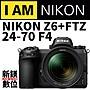 【新鎂】登錄送7000禮金 Nikon Z6 + Z 24- 7...