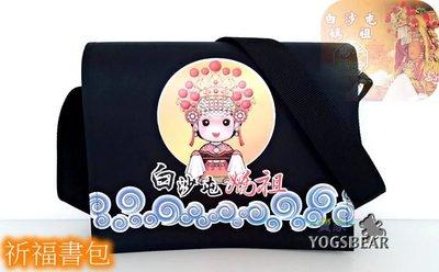 【YOGSBEAR】台灣製造 A 白沙屯媽祖 天上聖母 祈福書包 中書包 都蘭國小書包 文創書包 D58 黑