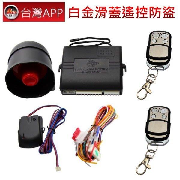 和霆車部品中和館—台灣APP愛車防盜系統商品 基本型高質感滑蓋式遙控中控防盜器
