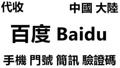 代收 百度 Baidu 中國大陸簡訊短信驗證碼遊戲 app 網頁註冊手遊