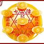 【168開運坊】七星陣系列-財位方【黃玉元寶*7/含黃玉七星盤~小~】淨化 /擇日安置