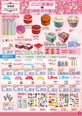 圓形蛋糕盒、方型蛋糕盒、各式蠟燭、餐具...