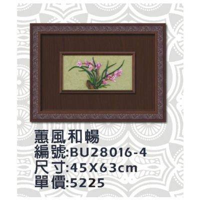 櫥窗式藝品 獎狀框 BU28016-4 蕙風和暢
