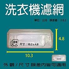 W1038FW W1039FW W1138FN 東元洗衣機濾網 東元濾網 東元洗衣機過濾網