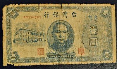 1946年1元紙鈔-民國35年壹圓