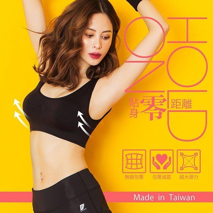 台灣製零距離超細纖維無鋼圈內衣  BRA 付胸墊