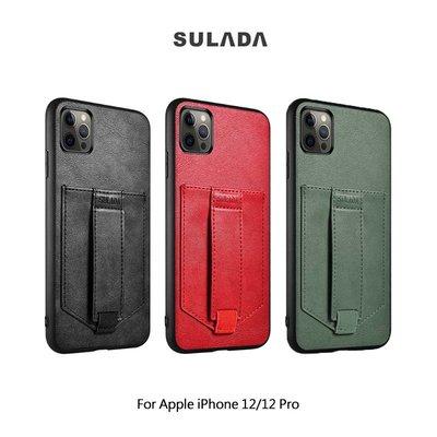 強尼拍賣~SULADA Apple iPhone 12/12Pro (6.1吋) 卡酷保護套