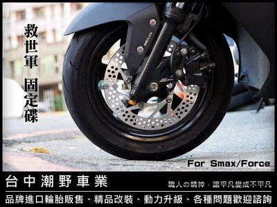台中潮野車業 SAVIOR 救世軍 固定碟 碟盤 SMAX FORCE 267mm 固定碟 前碟專用