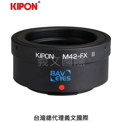 Kipon轉接環專賣店:Baveyes M42-FX 0.7x Mark2(Fuji X,富士,減焦,X-H1,X-Pro2,X-T2,X-T3)
