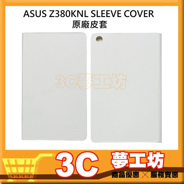 【3C夢工坊】ASUS 原廠 Z380KNL 6A/SLEEVE COVER 皮套 白色