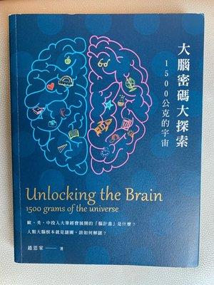 大腦密碼大探索