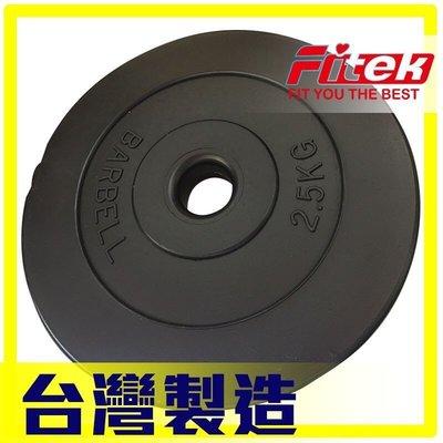 【Fitek 健身網】2.5公斤槓片*2片☆2.5KG塑膠槓片2個☆2.5公斤水泥槓片*2個☆重量訓練初學適用㊣台灣製☆