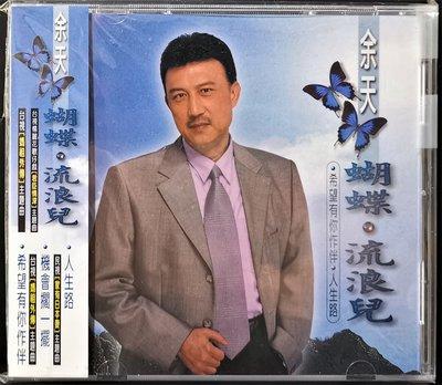 余天/ 蝴蝶流浪兒 2003年悠揚唱片 【全新未拆】