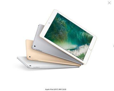 永興蘋果專賣店Apple iPad (2017) Wifi 32GB
