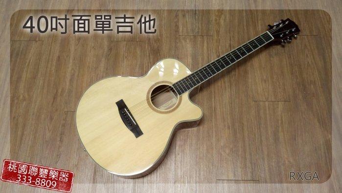 《∮聯豐樂器∮》40吋民謠吉他 雲杉單板吉他特價5800元 還送多項好禮《桃園現貨》