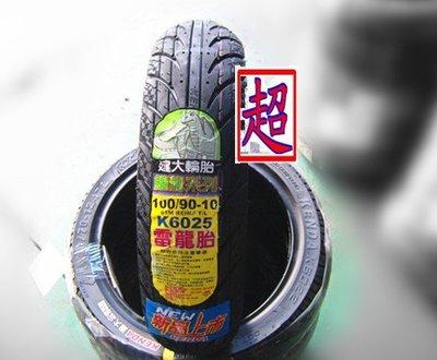 【超機車零件】新品上市 建大 K6025 雷龍胎 100/90/10 100-90-10 2條免運費 磨耗佳 排水性優