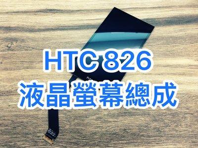 台北維修 HTC 826 液晶螢幕 顯示 LCD 總成 826 液晶 826 螢幕 826 總成