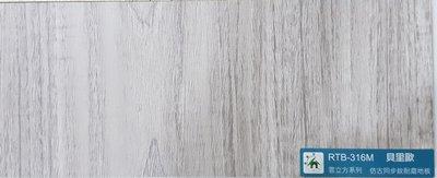 橙舍木地板~超耐磨寬板7.8寸F1仿古浮雕~貝里歐