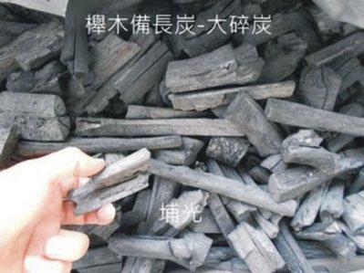 備長炭 大碎炭 30KG 溫度高 適用...