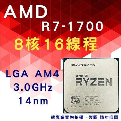 熊專業☆ AMD R7-1700 (Ryzen7 1700) 散裝 保固一個月 AM4 (R)