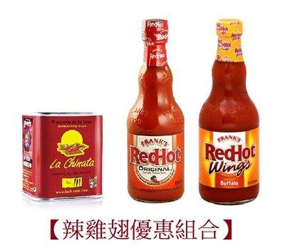 《百客巧商行》【辣雞翅優惠組合】 煙燻紅椒粉 Frank's Red Hot 經典辣醬 辣雞翅醬