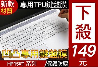 【TPU高透材質】 HP Pavilion 15-dr0010TX HP 15-cs1101TX 鍵盤套 鍵盤膜