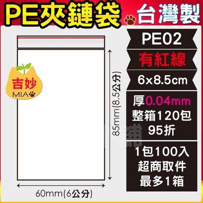 [PE02]PE夾鏈袋 2號 6*8....