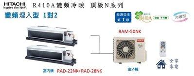 【全家家電】《享折扣》HITACHI日立 RAM-50NK+RAD-(22+28)NK 一對二 頂級冷暖埋入