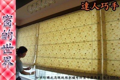 【窗的世界】20年專業製作達人,羅馬窗...