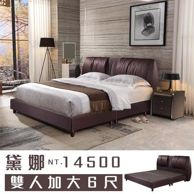 【IKHOUSE】黛娜 | 雙人加大6尺床組-(床頭+床底)
