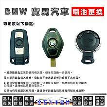 [金石晶片鑰匙] BMW Mini Cooper 鑰匙電池更換充電電池 Panasonic松下電子VL2020可充式鋰電